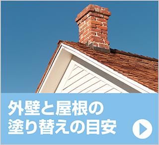 外壁と屋根の塗り替えの目安