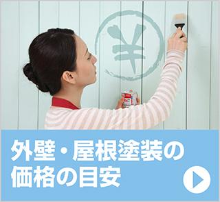 外壁・屋根塗装の価格の目安